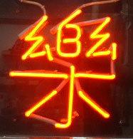 #12 - Chinese Happy
