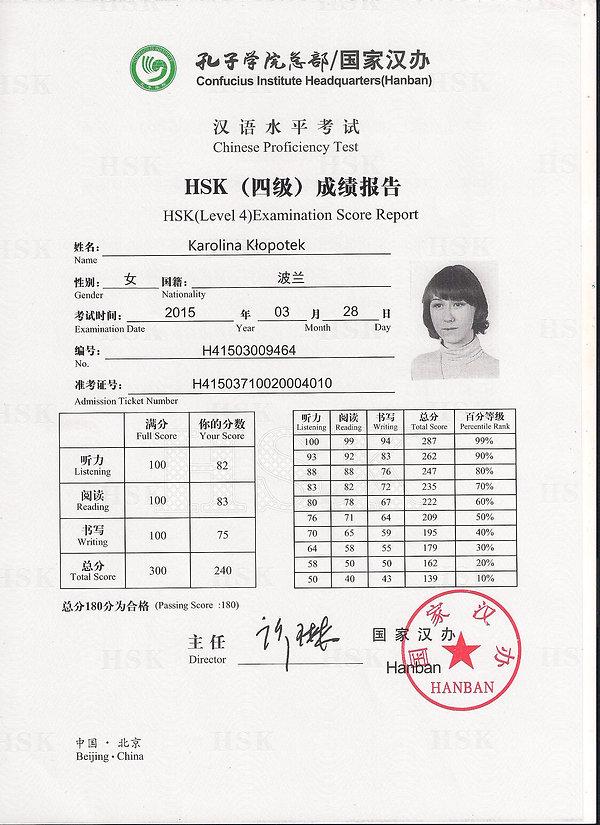 hsk_test.jpg