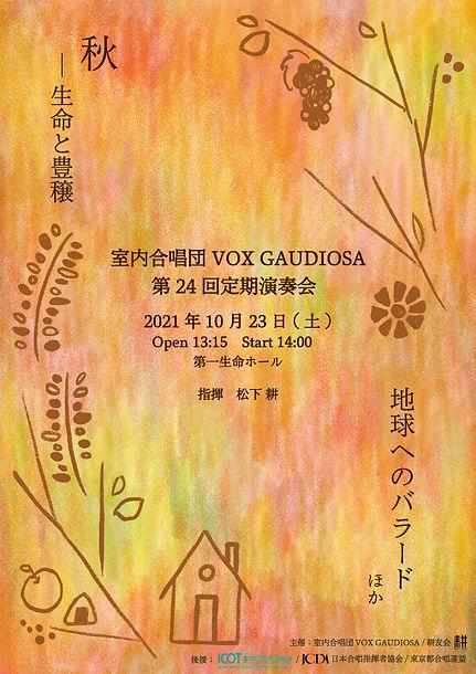 VG24定演チラシ_表_アウトライン.jpg
