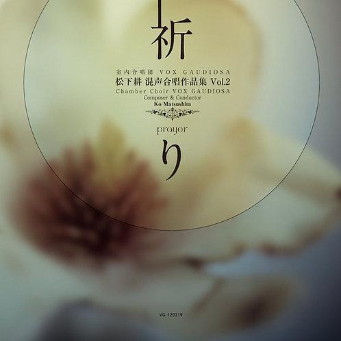 (21%OFF!!)松下耕 混声合唱作品集 Vol.2「祈り」