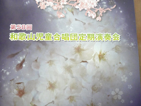 和歌山児童合唱団鑑賞記♪
