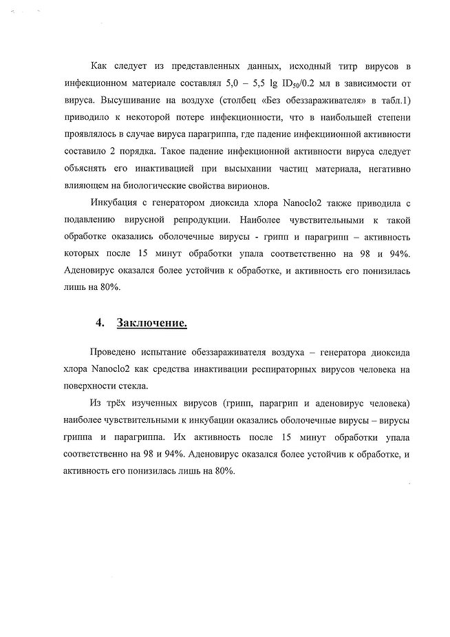 antivirus-1_Страница_6.jpg