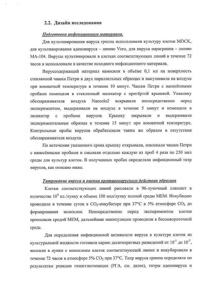 antivirus-1_Страница_3.jpg