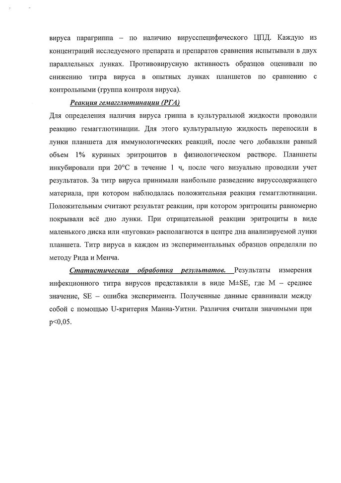 antivirus-1_Страница_4.jpg