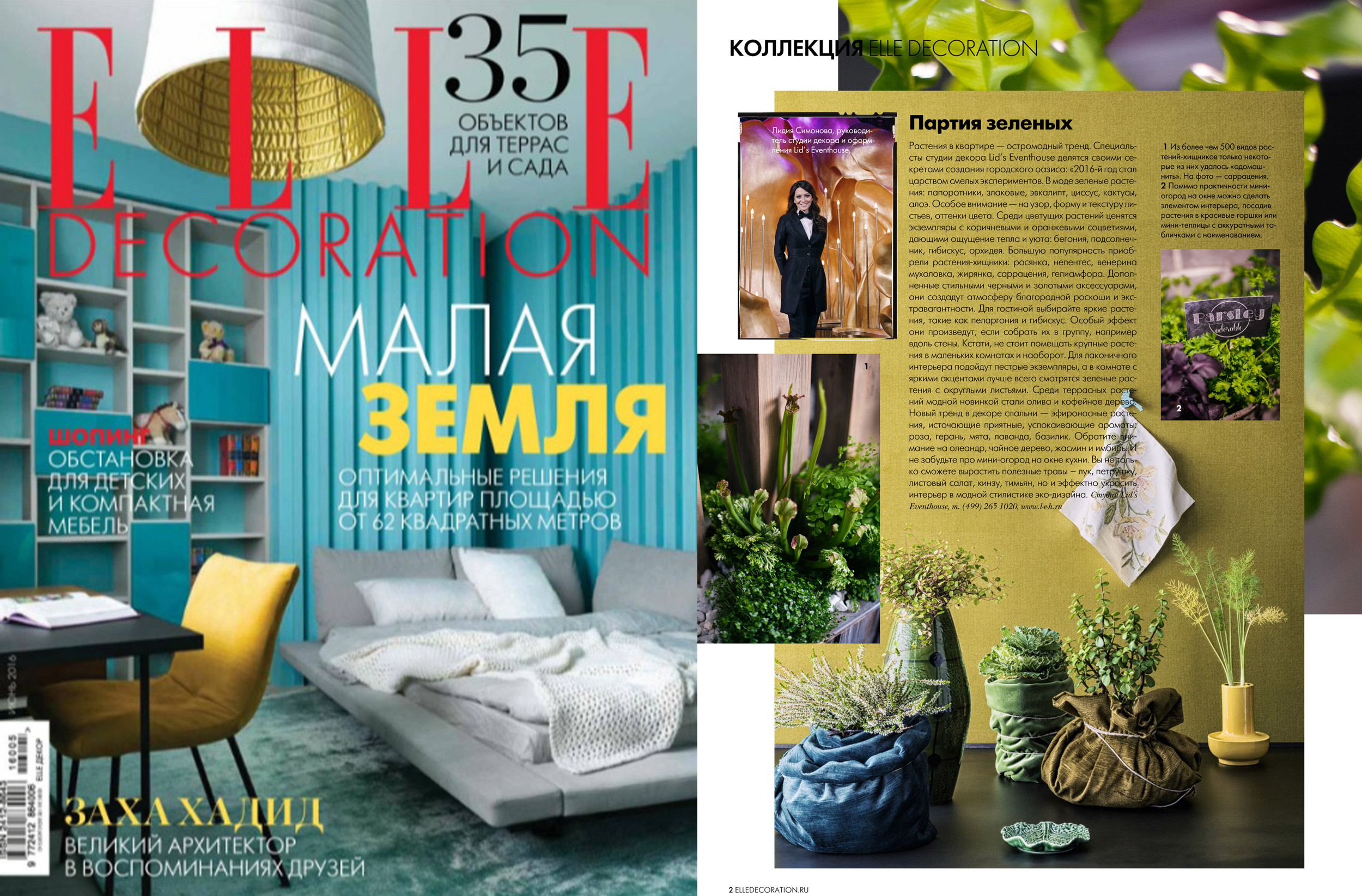 Журнал «ELLE Decoration»