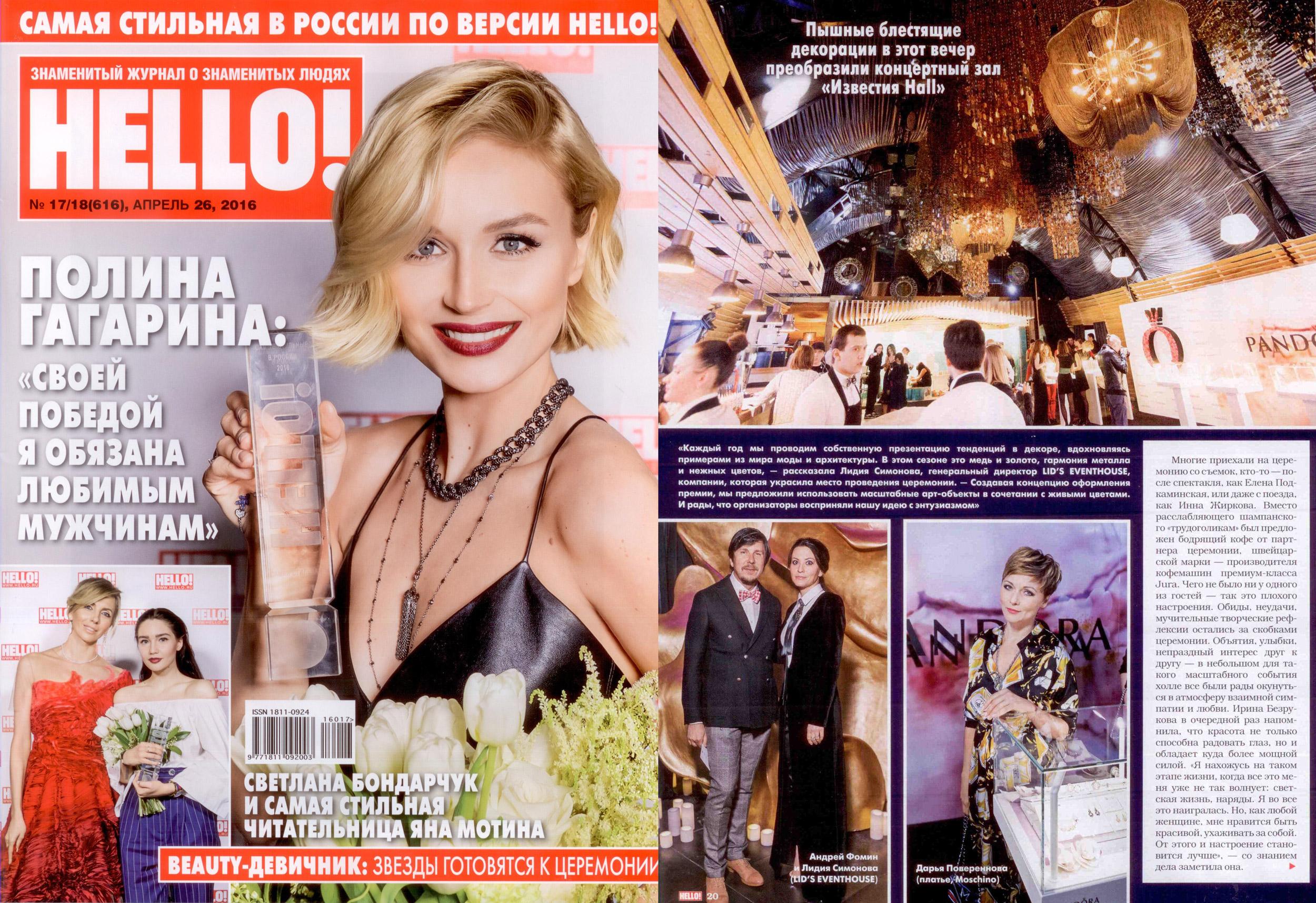Журнал «HELLO!», апрель 2016