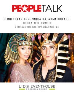 Египетская вечеринка Натальи Османн