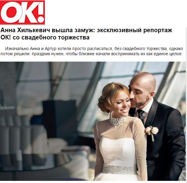 Публикация в журнале «OK!»