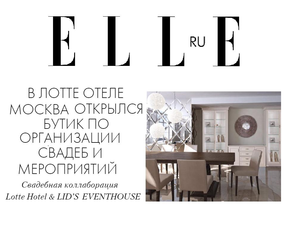 Журнал «ELLE»