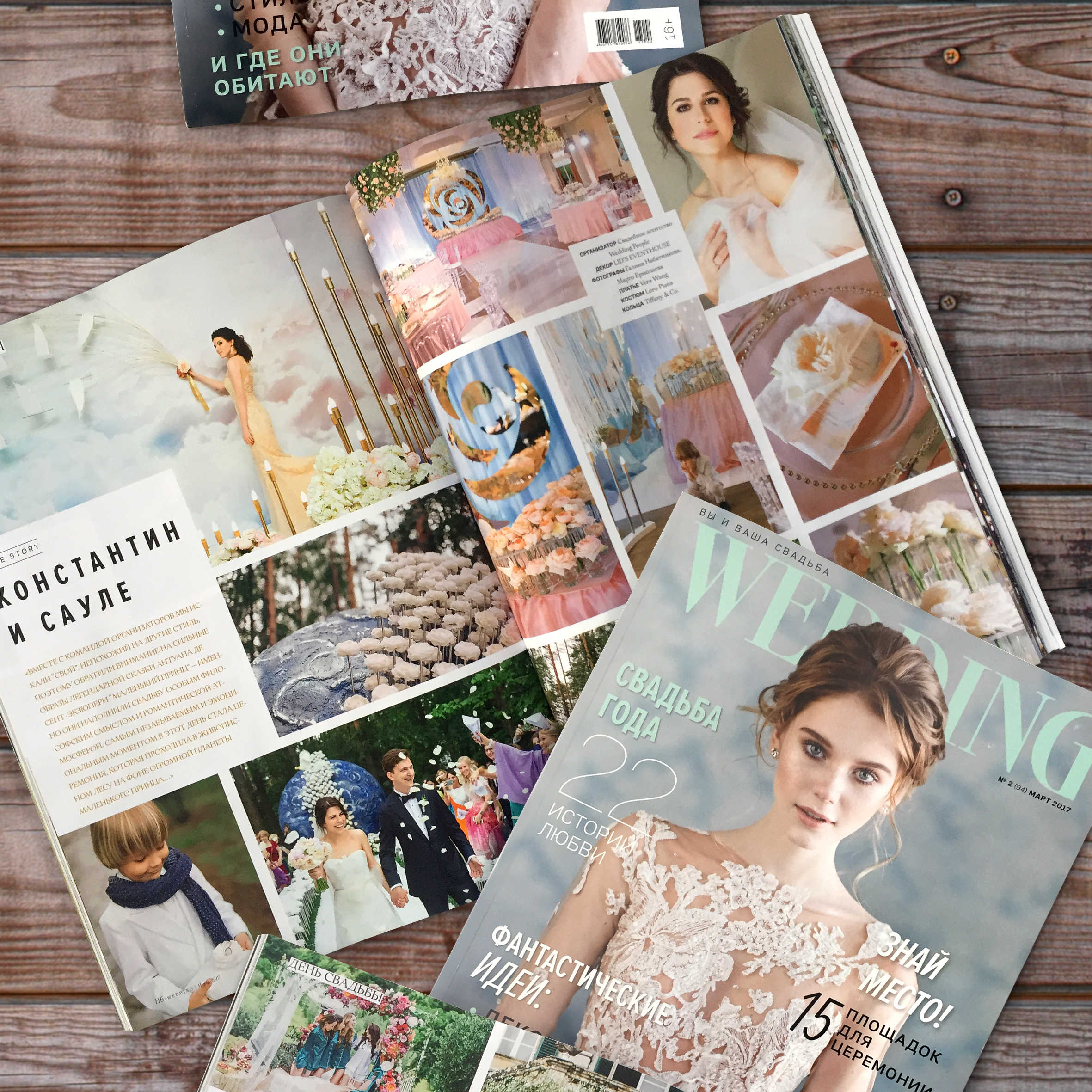 Wedding Magazine Russia март 2017