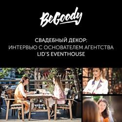 Публикация в  «BeGoody»