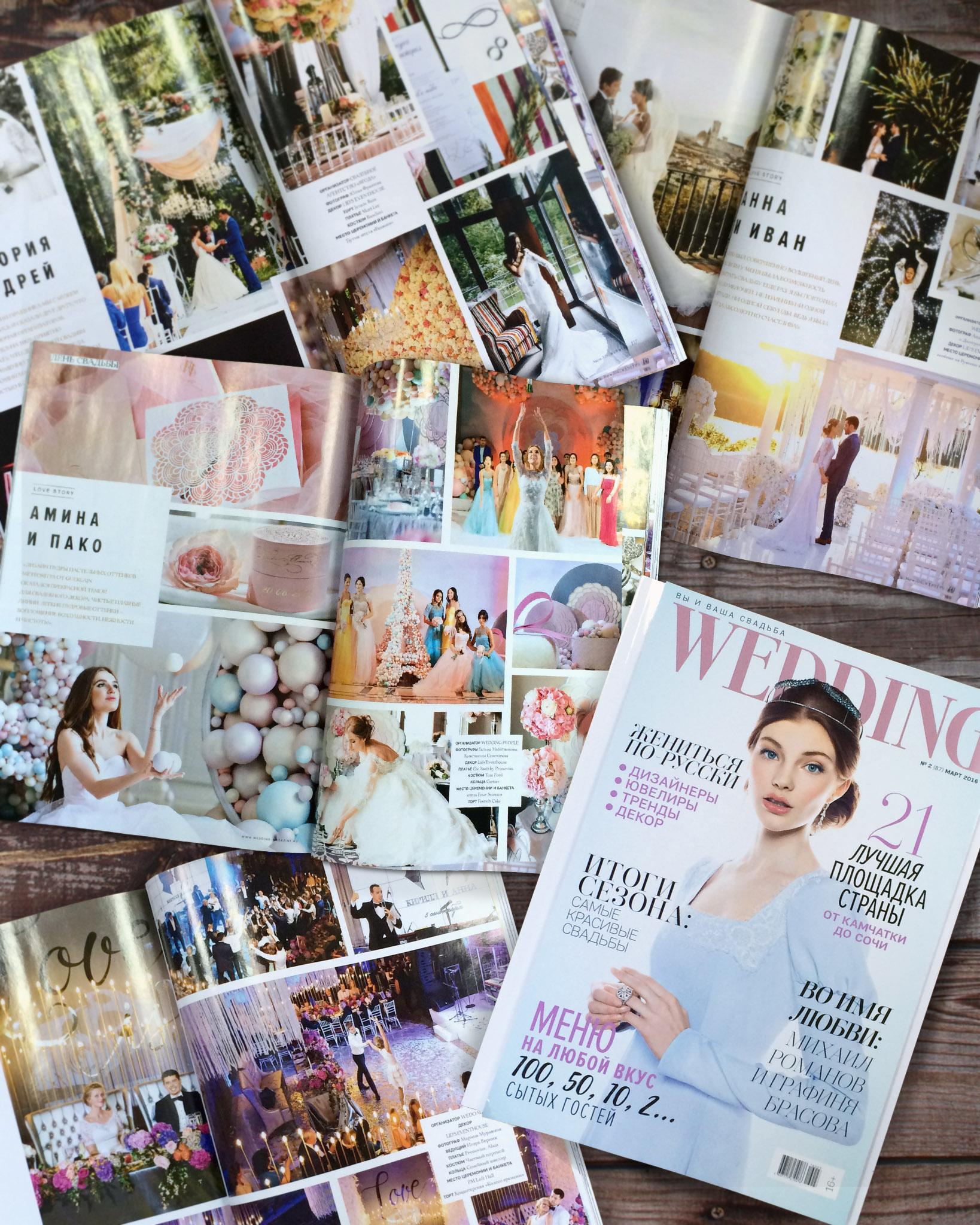 Публикации в журнале «Wedding»