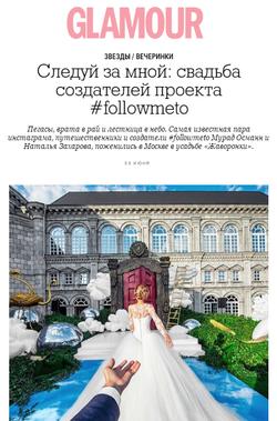 Публикация в журнале «Glamour»