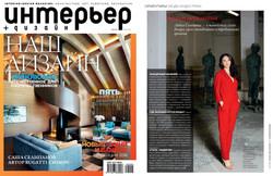 Журнал «Интерьер+Дизайн»