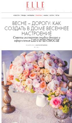 Журнал «ELLE Decoration»