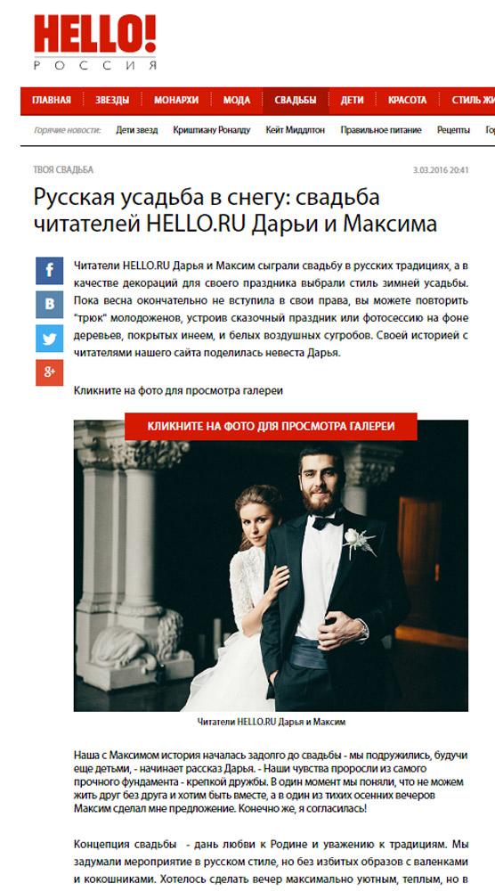 Журнал «HELLO!», март 2016