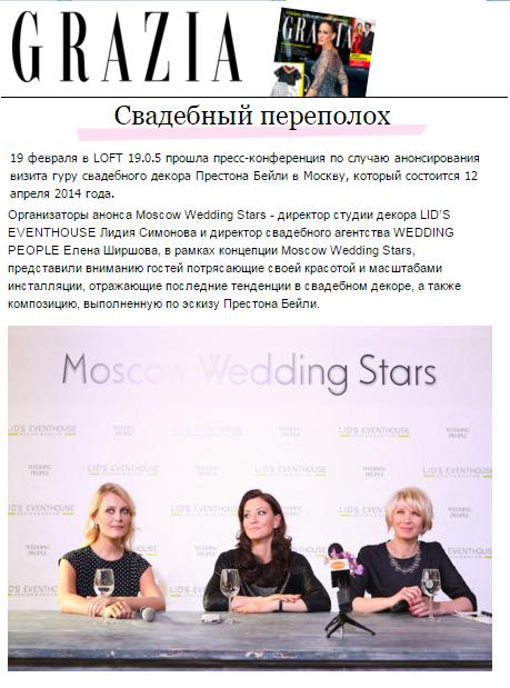 Публикация в журнале «Grazia»