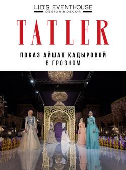 Показ Айшат Кадыровой в Грозном