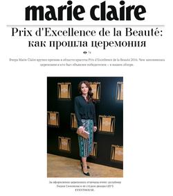 Журнал «Marie Claire», февраль 2016