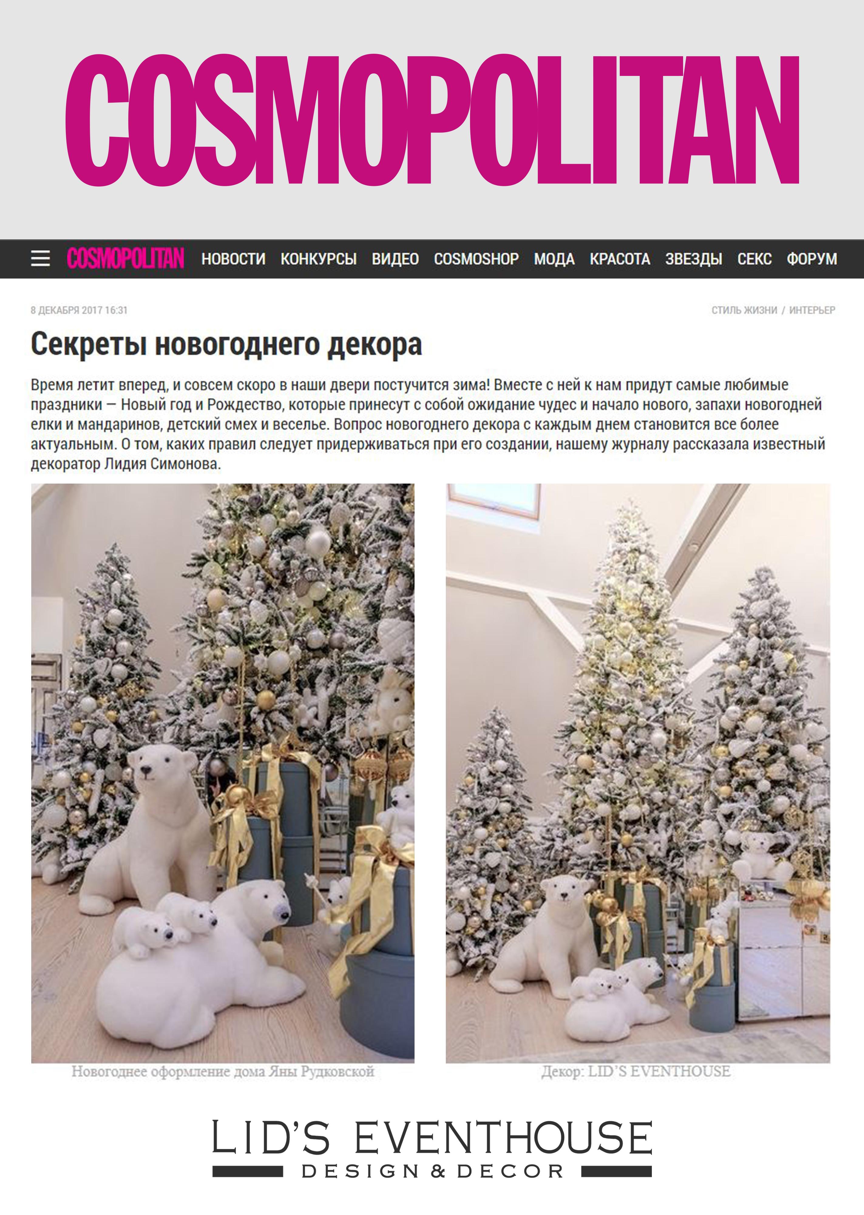 Секреты новогоднего декора
