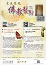 東蓮覺苑佛教藝術講座系列_Poster.jpg