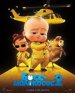 BABY BOSS 2.jpg