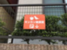 キンカン健康館駐車場