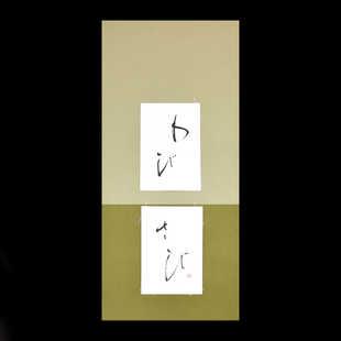 ВАБИ – САБИ (простота и спокойствие – Японская традиционная чувствительность к красоте, особенно в чайной церемонии)