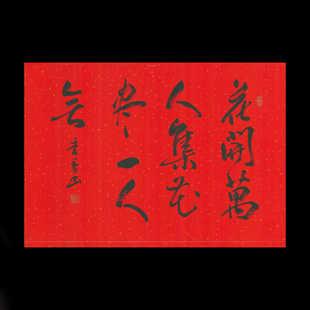 Китайская поэзия (Когда все цветет - много людей вокруг, когда цветы опадают - вокруг никого)