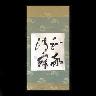 Вакэй-сэйдзяку — четыре принципа чайной церемонии: гармония, почтительность, чистота, спокойствие