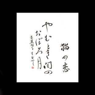 Хайку Мацуо Басё (Влюбленные коты умолкли. Смотрит в спальню Туманная луна)