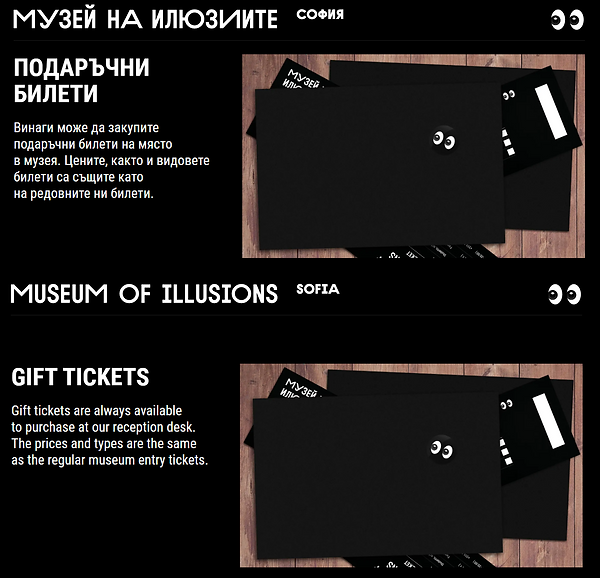 Museum of illusions.PNG