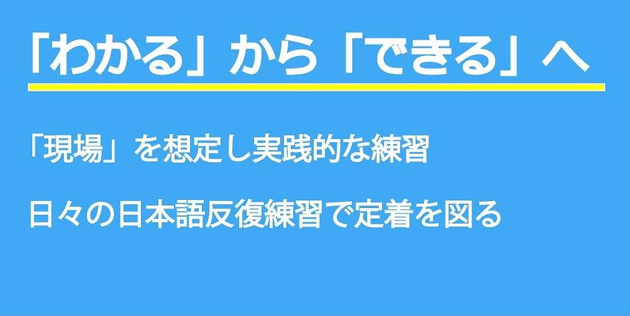 TOP 01わかるからできる.jpg