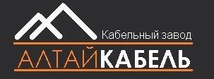 Алтайкабель, кабельный завод, реализация кабеля, продажа кабеля