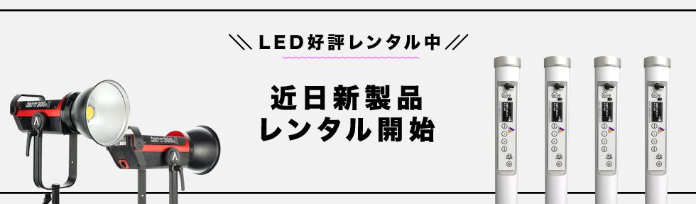 LED好評レンタル中_近日開始.png