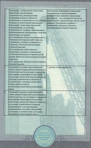 """Допуск СРО компании ООО """"НИЦ СГЦ"""". Изыскания."""