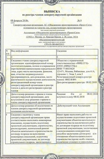 """Допуск СРО компании ООО """"НИЦ СГЦ"""". Проектирование."""