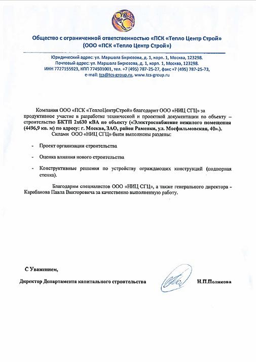 ТеплоЦентрСтрой
