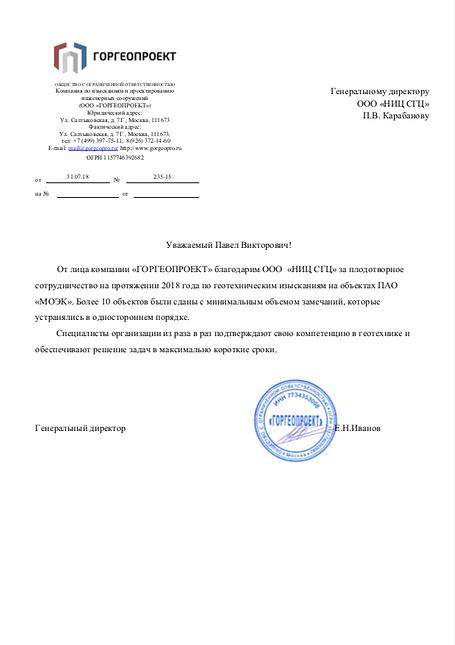 ГорГеоПроект