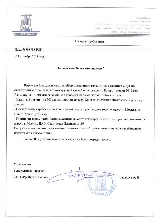 РусЛидерПроект