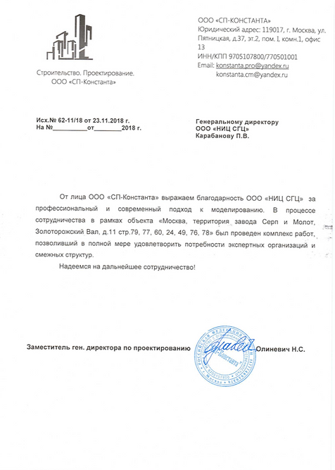 СП-Констант