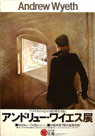 The Reefe - Andrew Wyeth japan japanees poster