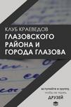 ВКонтакте Краеведы Глазовского района и города Глазова