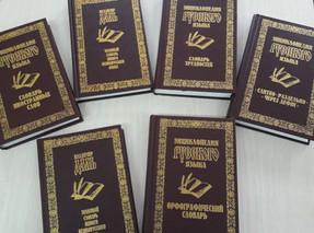 Новые словари в библиотеке