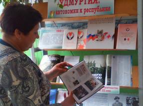 100-летие государственности Удмуртии
