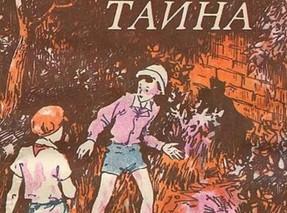 """""""Военная тайна"""" А.П. Гайдара"""