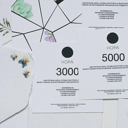 """Подарочный сертификат """"НОРА ● 3000"""" в конверте с гербарием"""