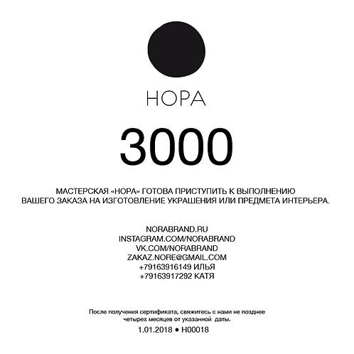 """Подарочный сертификат """"НОРА ● 3000"""