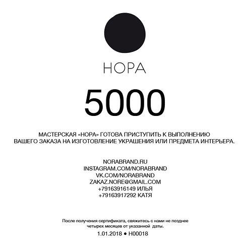 """Подарочный сертификат """"НОРА ● 5000"""""""