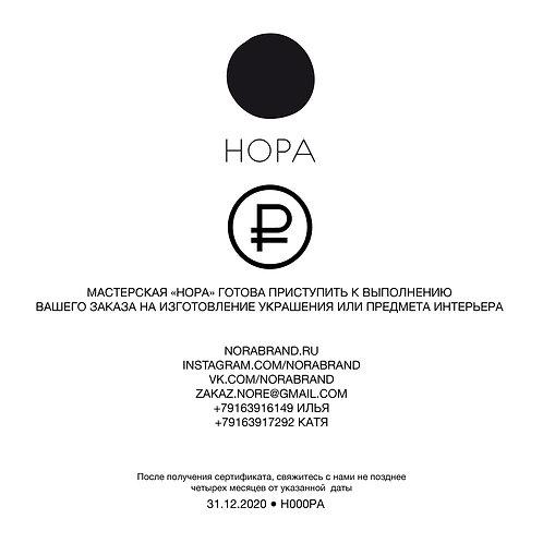 """Подарочный сертификат """"НОРА ● свободный номинал"""